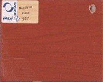 ایزوفام۱۴۷