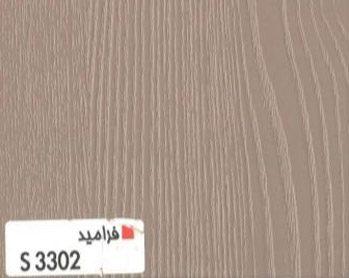 فرامید۳۳۰۲