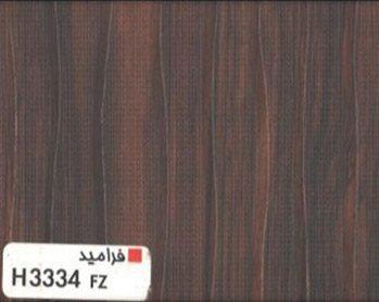 فرامید۳۳۳۴